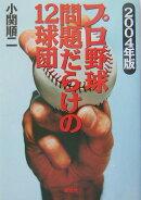 プロ野球問題だらけの12球団(2004年版)