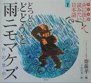 子ども版 声に出して読みたい日本語(1)