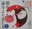 子ども版 声に出して読みたい日本語(3)