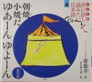 子ども版 声に出して読みたい日本語(4)