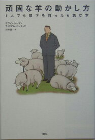 頑固な羊の動かし方 1人でも部下を持ったら読む本 [ ケヴィン・レーマン ]
