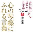 声に出して読みたい日本語(5)