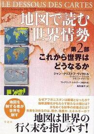 地図で読む世界情勢(第2部) これから世界はどうなるか [ ジャン・クリストフ・ヴィクトル ]