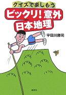 ビックリ!意外日本地理