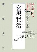 声に出して読みたい日本語音読テキスト(2)