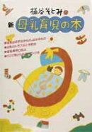 桶谷そとみの新母乳育児の本