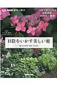 日陰をいかす美しい庭 (別冊NHK趣味の園芸) [ NHK出版 ]