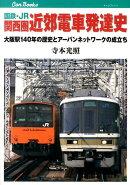 【謝恩価格本】国鉄・JR関西圏近郊電車発達史