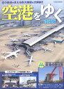 空港をゆく改訂版 空の輸送を支える巨大施設を大解剖!! (イカロスMOOK)
