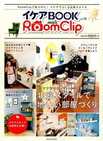 イケアBOOK(vol.12) イケアBOOK meets RoomClip (Musashi books*Musashi mook)