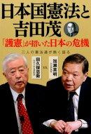 日本国憲法と吉田茂