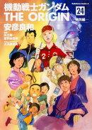 機動戦士ガンダムTHE ORIGIN(24(特別編))