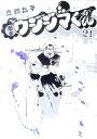 闇金ウシジマくん(21) [ 真鍋昌平 ]