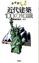 近代建築100の知識