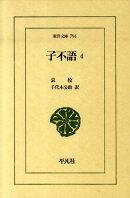 子不語(4)