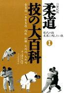 柔道技の大百科(1)21世紀版