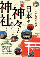 カラー図解イチから知りたい!日本の神々と神社