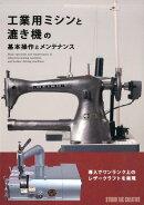 工業用ミシンと漉き機の基本操作とメンテナンス