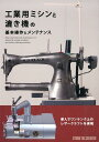 工業用ミシンと漉き機の基本操作とメンテナンス (Step Up Series)