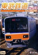 DVD>東武鉄道(pt.3)
