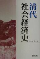 清代社会経済史