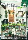 """カフェみたいな暮らしを楽しむ本(グリーン編) 黒雑貨×植物で""""今どき""""ディスプレイ (Gakken interior mook)"""