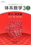 中高一貫教育をサポートする体系数学3(数式・関数編)4訂版