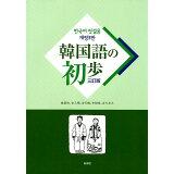 韓国語の初歩三訂版