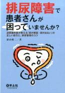 排尿障害で患者さんが困っていませんか?