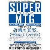 SUPER MTG