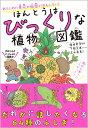 ほんとうはびっくりな植物図鑑 ありふれた草花の秘密がおもしろい! [ 稲垣栄洋 ]