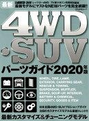 最新4WD・SUVパーツガイド(2020年版)