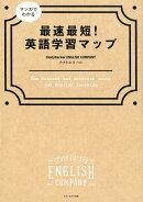 マンガでわかる最速最短!英語学習マップ