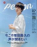 TVガイドPERSON(vol.72)