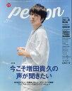 TVガイドPERSON(vol.72) 話題のPERSONの素顔に迫るPHOTOマガジン 特集:今こそ増田貴久の声が聞きたい (TOKYO NE…