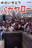 中国の全省でバカヤローと叫ぶ