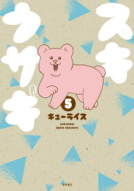 スキウサギ 5 (書籍扱いコミックス) [ キューライス ]