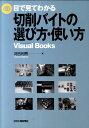 目で見てわかる切削バイトの選び方・使い方 (Visual books) [ 河合利秀 ]