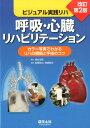 呼吸・心臓リハビリテーション改訂第2版 ビジュアル実践リハ [ 高橋哲也 ]