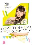 (卓上)AKB48 西野未姫 カレンダー 2017【楽天ブックス限定特典付】