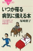 いつか罹る病気に備える本
