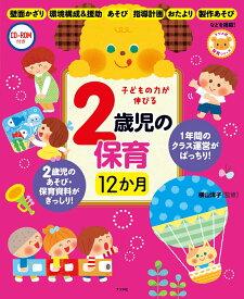 CD-ROM付き 子どもの力が伸びる 2歳児の保育12か月 [ 横山洋子 ]