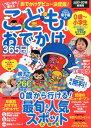 こどもとおでかけ365日(東海版 2017-2018) (ぴあmook中部)