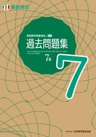 実用数学技能検定 過去問題集 算数検定7級 [ 公益財団法人 日本数学検定協会 ]