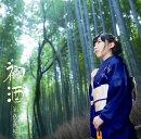 初酒 (初回限定盤 CD+DVD)