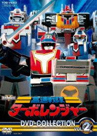 高速戦隊ターボレンジャー DVD COLLECTION VOL.2 [ 佐藤健太 ]