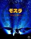 モスラ 3部作【Blu-ray】 [ 小林恵 ]