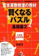 賢くなるパズル基礎編(2)
