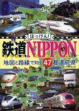 はっけん!鉄道NIPPON