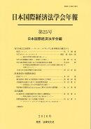 日本国際経済法学会年報第25号